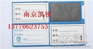 供应材料卡,仓库标牌,磁性标签卡,货架标签南京磁性库位卡