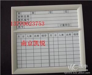 供应仓库标牌,南京磁性材料卡,磁性库位卡仓库标牌,磁性材料卡