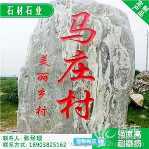 供应厂家直销 专业批发纯天然景观石新乡刻字景观石