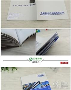 供应印刷画册宣传画册