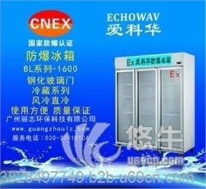 供应美的BL-250防爆冰箱防爆250L冰箱