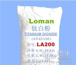 供应专业供应食品级钛白粉原料LA200涂料用钛白粉LA200