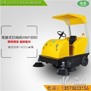 供应合美HM1850家具厂粉末清扫车