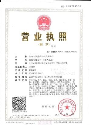 北京宏润建业科技有限公司