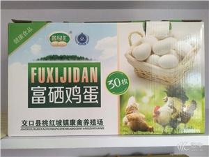 供应鑫绿汇富硒鸡蛋富硒鸡蛋的食用方法