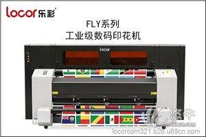 供应乐彩旗帜机与其他品牌数码印花机