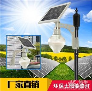 供应供应太阳能庭院灯户一体化太阳能庭院灯定做太阳能庭院灯