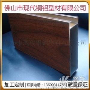供应工业铝材铝制品机加工木纹U型材铝材