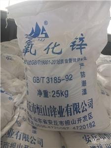 供应厂家直销出口亚欧美非间接法橡胶级氧化锌橡胶级氧化锌