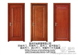 供应欣尚木门重庆实木复合门-重庆钢木门重庆实木复合门
