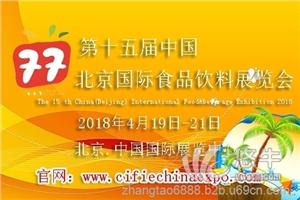 供应2018全国糖酒会|北京食品博览会2018全国糖酒会|