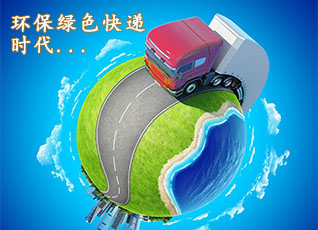 电商市场开始联手推进快递包装绿色环保化