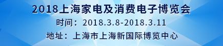 2018上海家电及消费电子博览会(上海家博会)