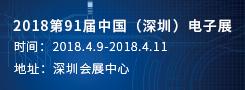 2018第91届中国(深圳)电子展