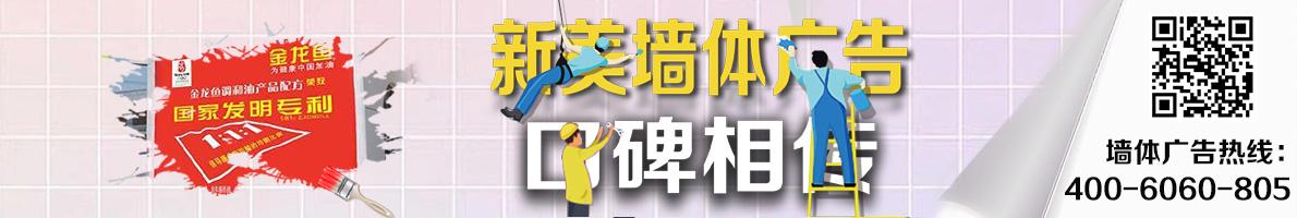 墙体广告公司第一诚信优势品牌-400-6060-805,提供全国最优质的户外墙体广告