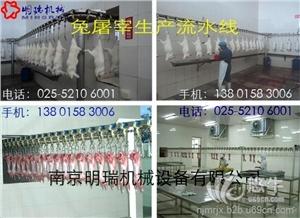 供应南京明瑞兔肉制品深成套设备/兔屠宰生产线