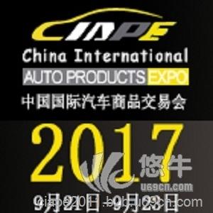 供应2017中国国际汽车商品交易会CIAPE2017汽配展会