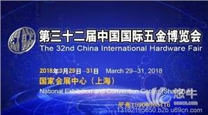 供应2018上海国际五金展