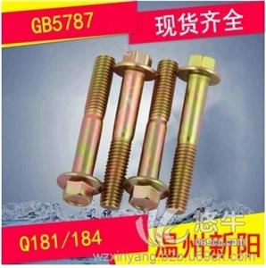 供应脑平底高强度六角螺栓汽标Q184高品质凹