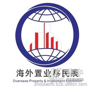 供应2018上海海外置业移民留学展览会2018海外置业展览