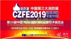 供应2019郑州消防展|郑州国际消防展会2019郑州消防展