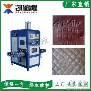 供应东莞凯隆生产工厂直销高周波设备高周波熔断机