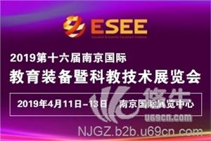 供应2019第十六届南京教育装备展览会2019南京教育展会