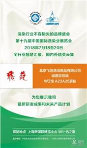 供应飞范衣物、鞋子、皮包清洁用品新之联上海洗涤展