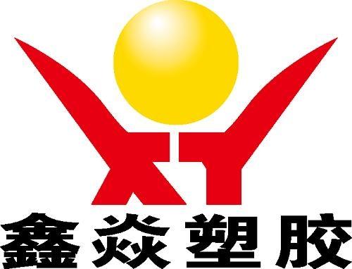 昆山鑫焱塑胶有限公司