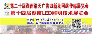 供应2019第20届湖南浩天广告及传媒展览会广告