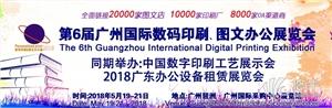 供应第6届广州国际数码印刷、图文办公展览会数码印刷、图文办公展