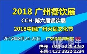 供应2018第六届广州餐饮连锁加盟展览会广州餐饮加盟展