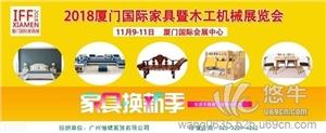 供应2018厦门时尚家具及家居用品展览会2018厦门家具展