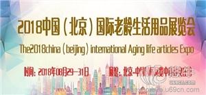 供应2018中国老龄生活用品展-北京老龄展北京老龄产业展