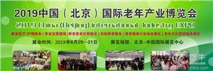 供应中国养老展-2019北京养老展会2019中国养老展会