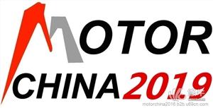 供应2019年第十九届中国电机展览会上海电机展会