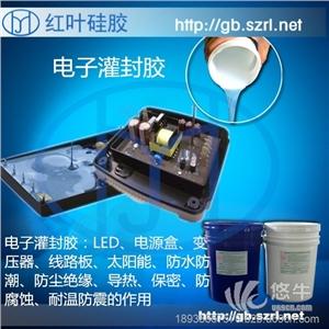 供应电器模块灌封保护的电子硅胶电子胶