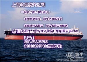 上海港代理报关