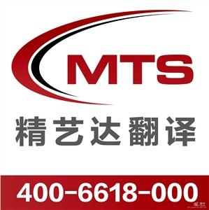 供应企业章程专业翻译企业章程翻译