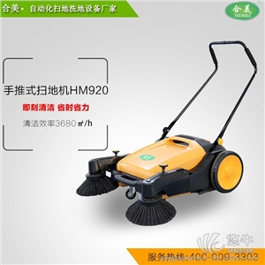 供应手推式扫地机HM920经久耐用手推式扫地机