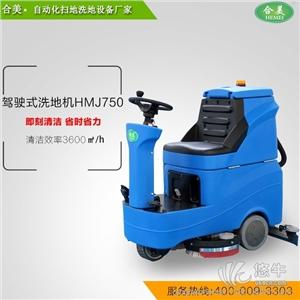 供应驾驶式洗地机HMJ750驾驶式洗地机工业清洁