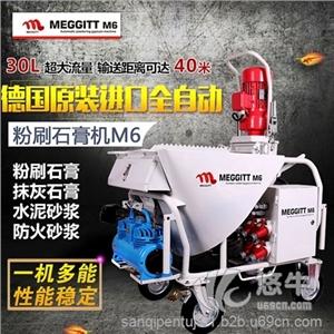供应MEGGITTM6全自动粉刷石膏机 全自动粉刷石膏机
