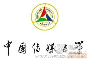 供应中国传媒大学网络(远程)教育 招生简章中国传媒大学网络教育