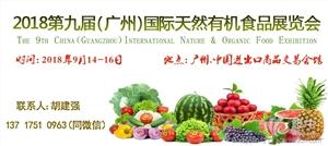 供应广交会第九届广州有机食品展有机食品展