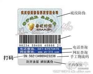 供应武汉蔡甸区防伪标签 种子化肥标签溯源标签