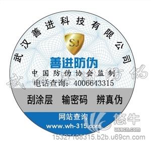供应武汉新洲区积分防伪标签 种子溯源防伪标签溯源防伪标签不干胶标
