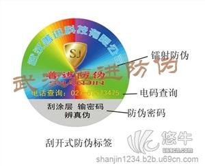 供应黑龙江定制烟酒防伪标签全国包邮黑龙江定制烟酒防伪标