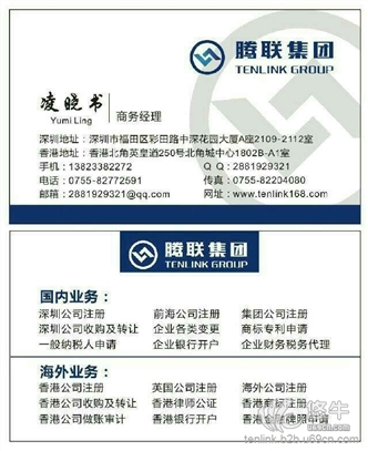 注册深圳公司