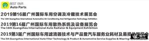 供应2019第16届广州车用空调及冷藏技术展汽车空调及冷藏技术展