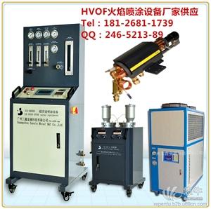 供应上海超音速火焰喷涂设备